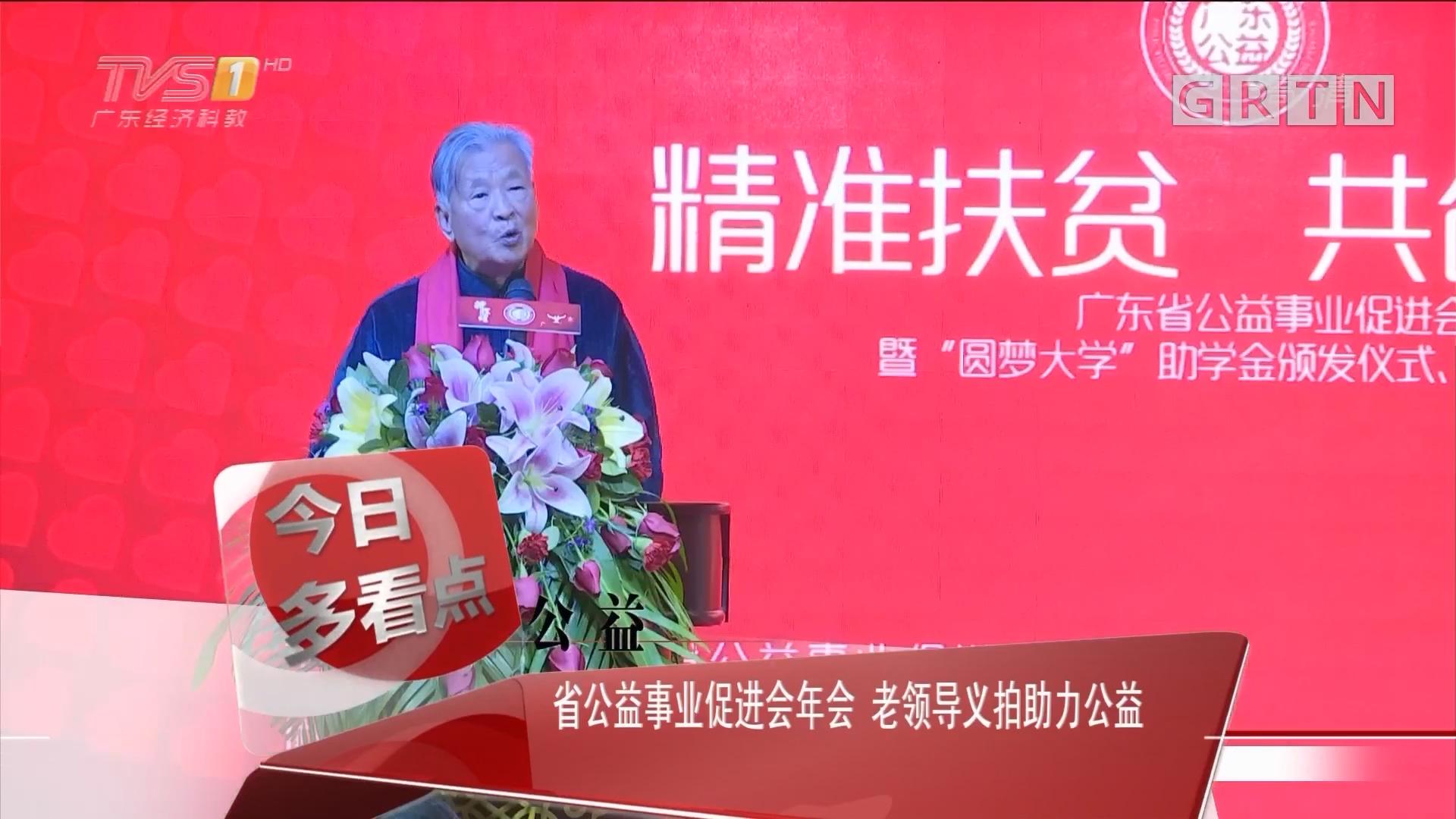 公益:省公益事业促进会年会 老领导义拍助力公益