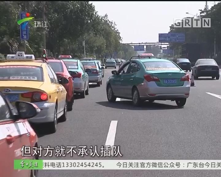 广州:的士司机插队载客 被举报竟恶意别车