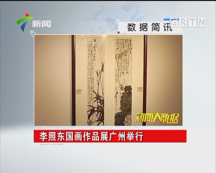 李照东国画作品展广州举行