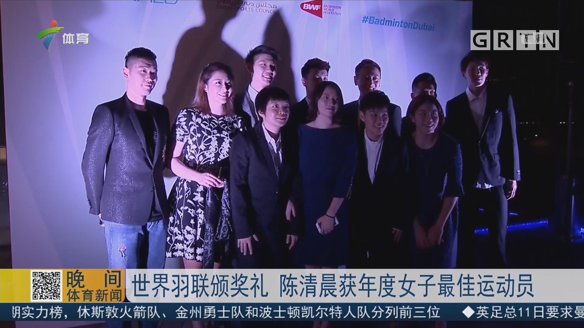 世界羽联颁奖礼 陈清晨获年度女子最佳运动员