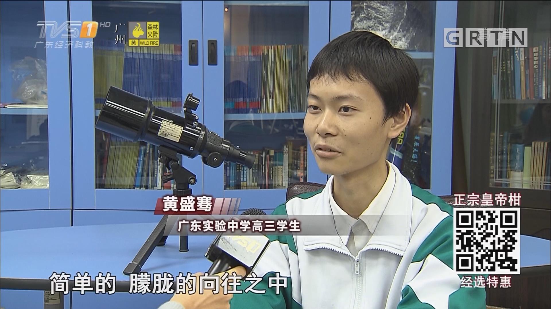 厉害了!广东高三学生摘得国际天文奥赛银牌
