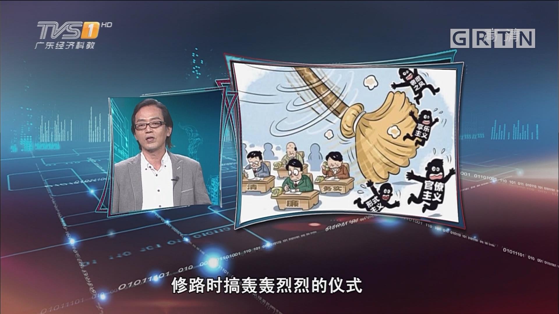 """[HD][2017-12-29]马后炮:""""四风""""新表现 口号震天响 行动轻飘飘"""