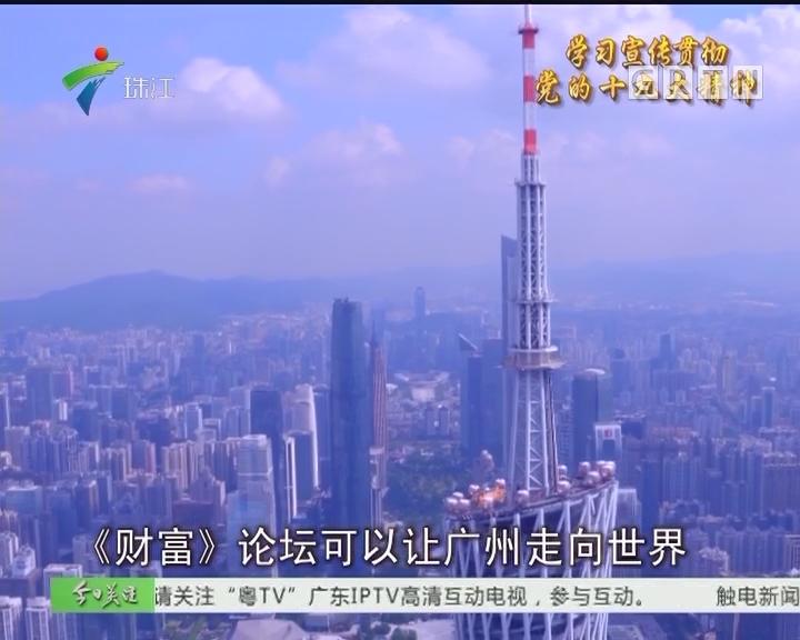 广州:以《财富》全球论坛为契机 进一步开放创新
