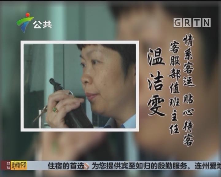 温洁雯:被乘客骂到流泪 她依然坚守客运服务十八年