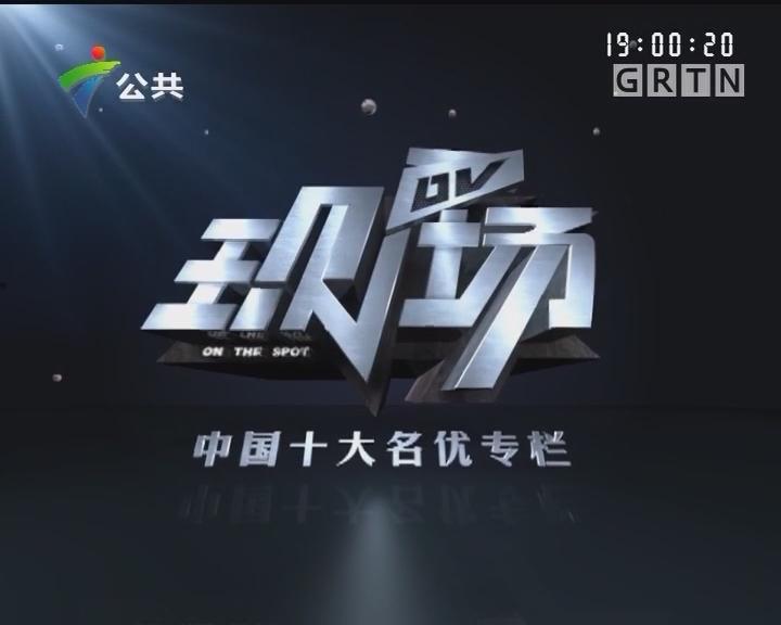 [2017-12-07]DV现场:追踪:深圳地铁被击穿 受伤司机讲述惊魂瞬间