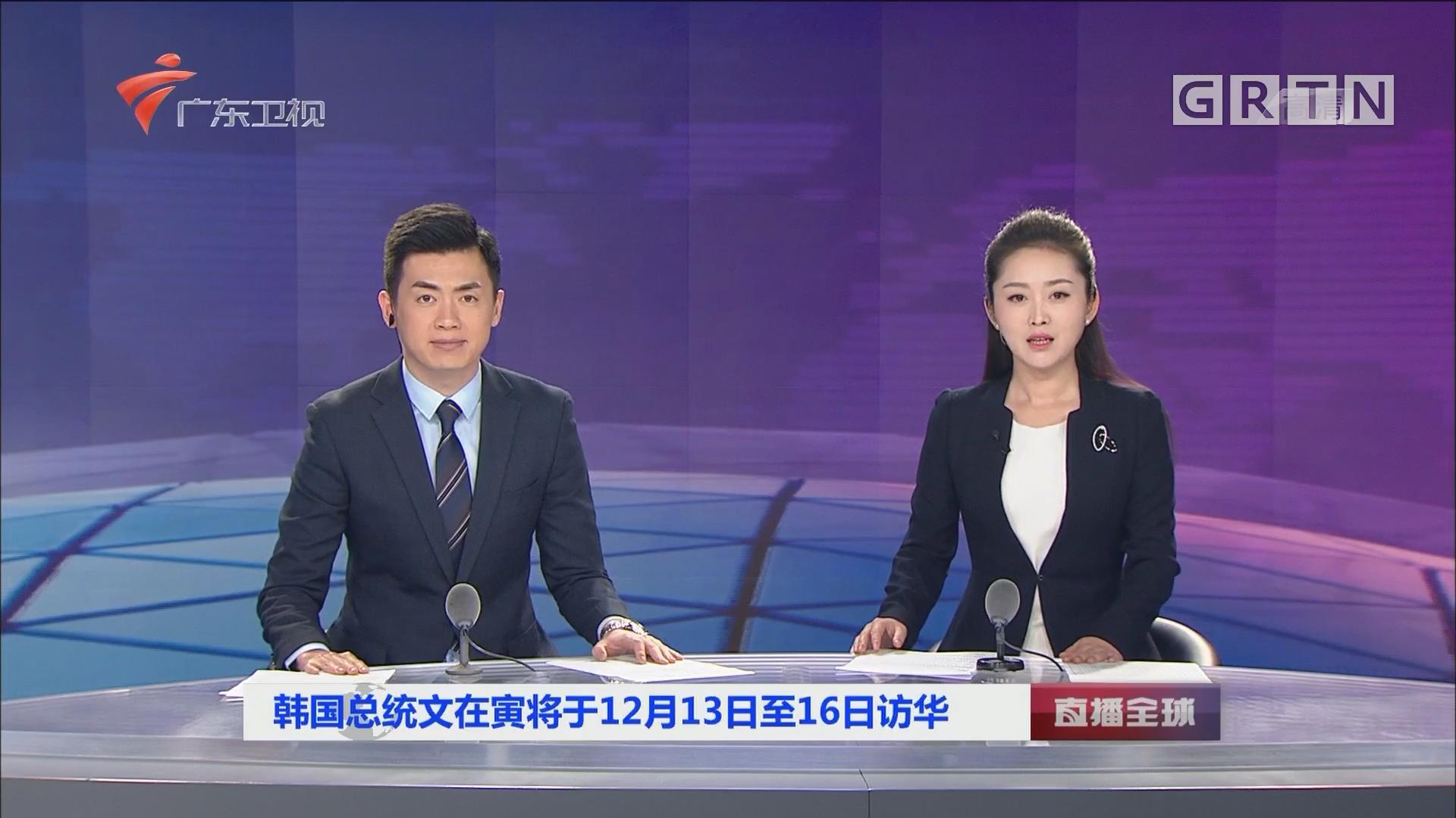 韩国总统文在寅将于12月13日至16日访华