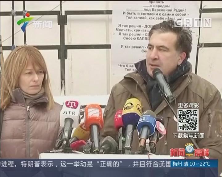 乌克兰总检察院通缉格鲁吉亚前总统萨卡什维利