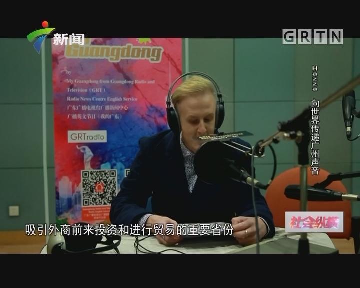 [2017-12-05]社会纵横:Hazza 向世界传递广州声音