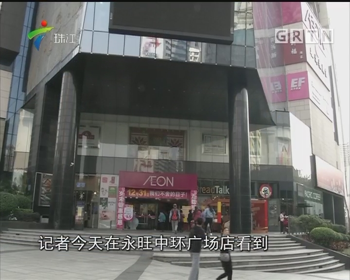 广州:永旺中环广场店今日结业