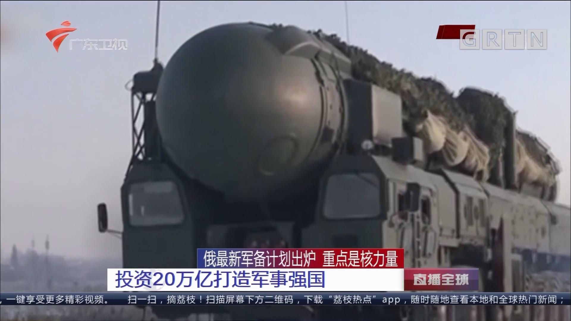 俄最新军备计划出炉 重点是核力量:投资20万亿打造军事强国