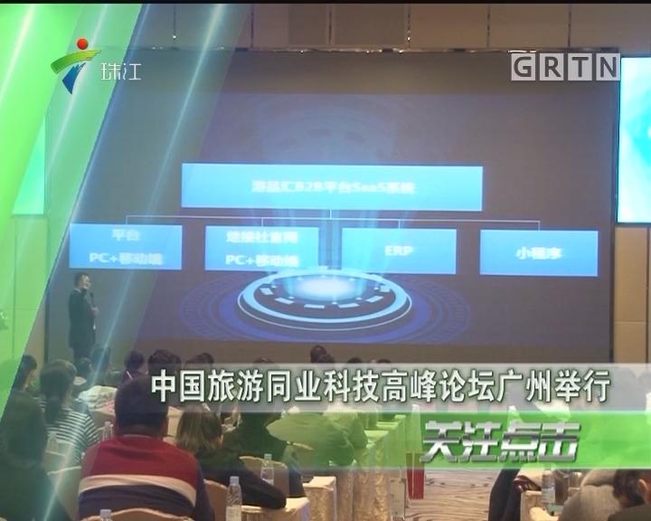 中国旅游同业科技高峰论坛广州举行
