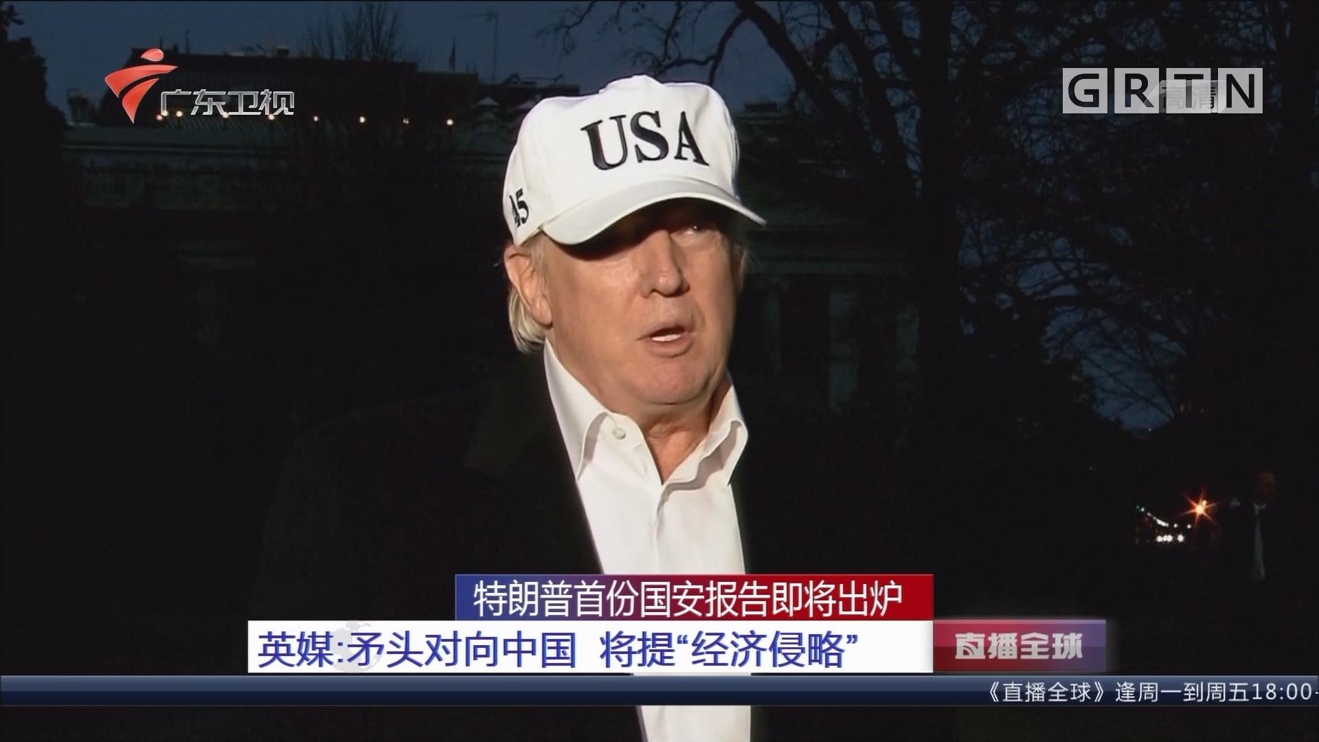 """特朗普首份国安报告即将出炉 英媒:矛头对向中国 将提""""经济侵略"""""""