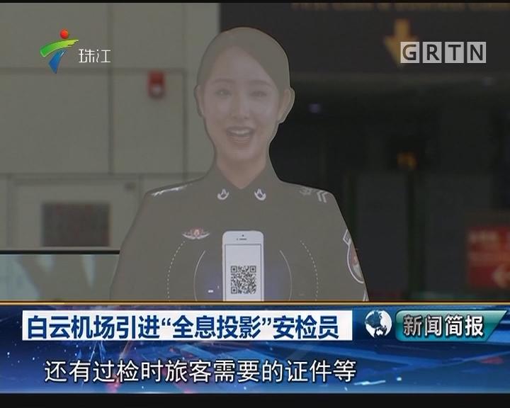 """白云机场引进""""全息投影""""安检员"""