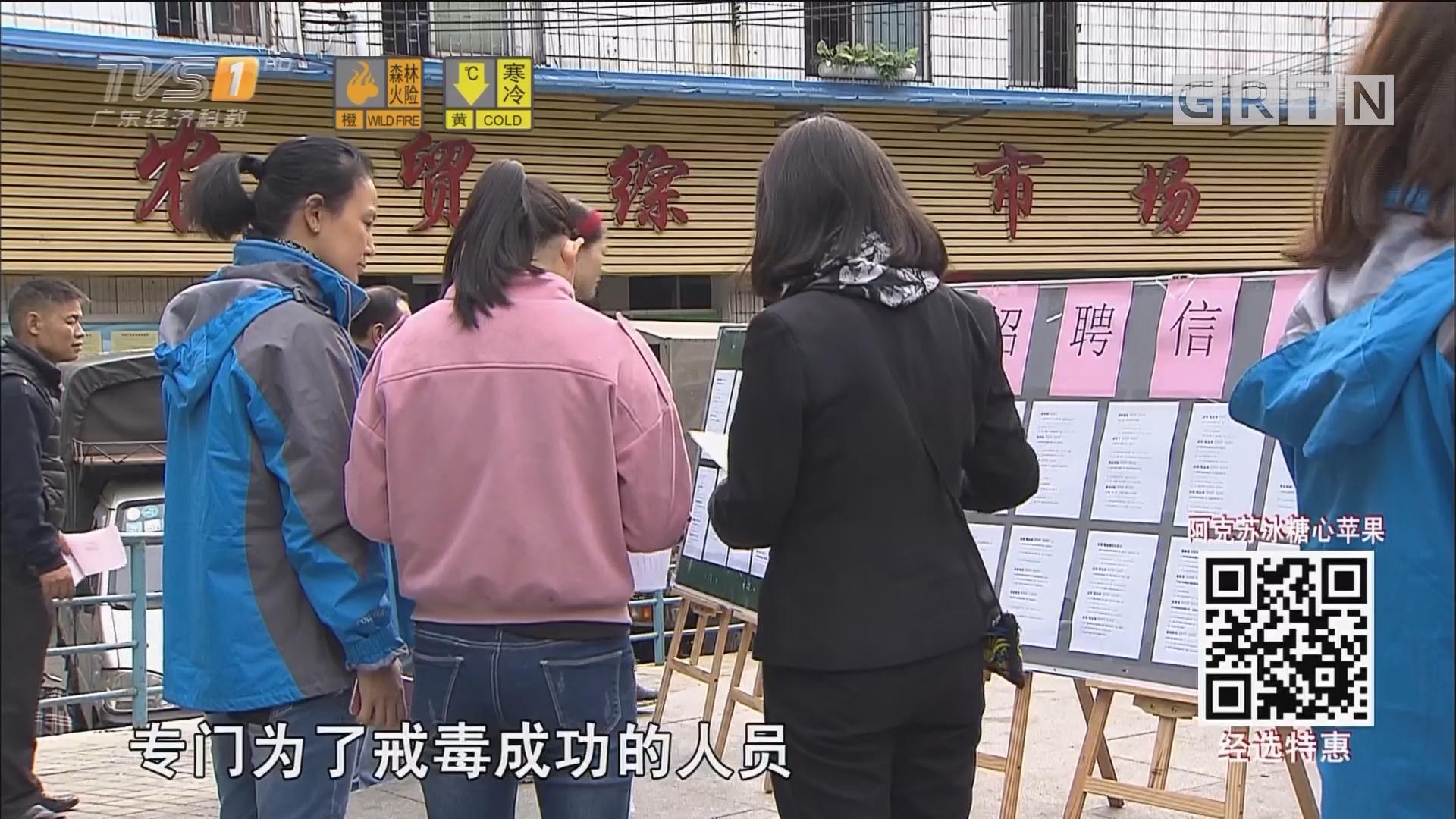 广州:拒绝歧视 禁毒委为戒毒成功人员找工作!