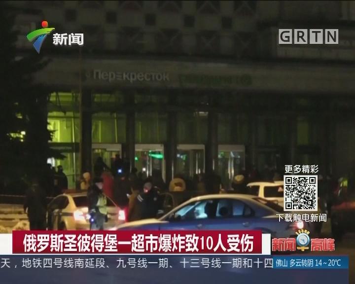 俄罗斯圣彼得堡一超市爆炸致10人受伤