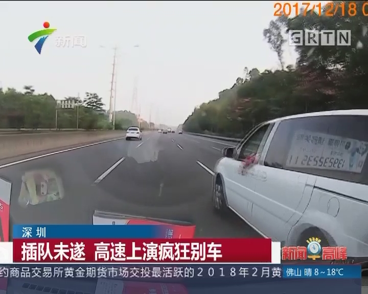 深圳:插队未遂 高速上演疯狂别车