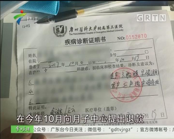 广州:月子中心预付款难退 记者出马妥善处理