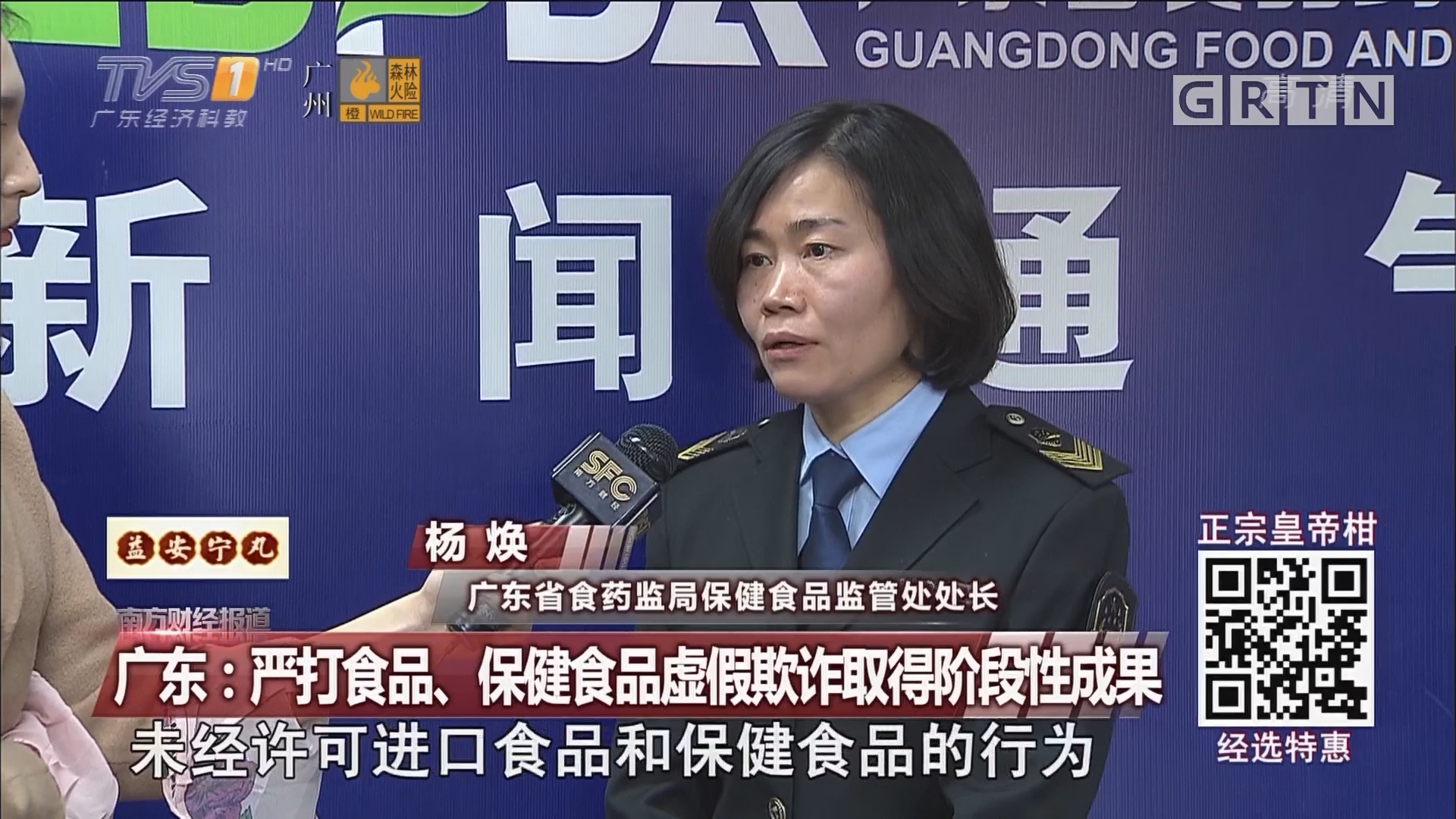 广东:严打食品、保健食品虚假欺诈取得阶段性成果