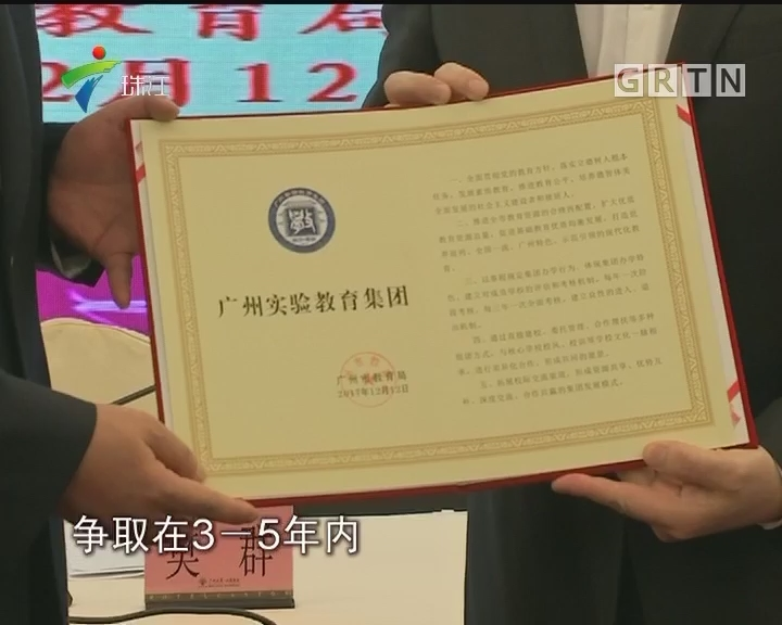 广州首批市属教育集团今日成立