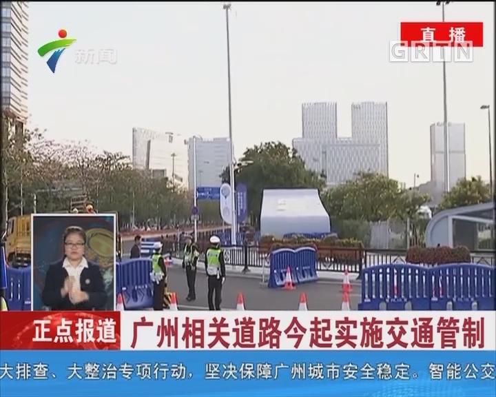 广州相关道路今起实施交通管制