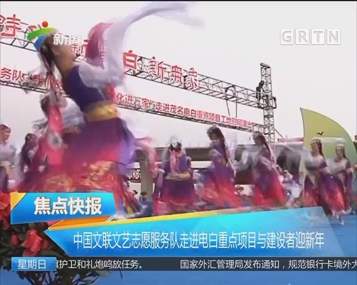 中国文联文艺志愿服务队走进电白重点项目与建设者迎新年