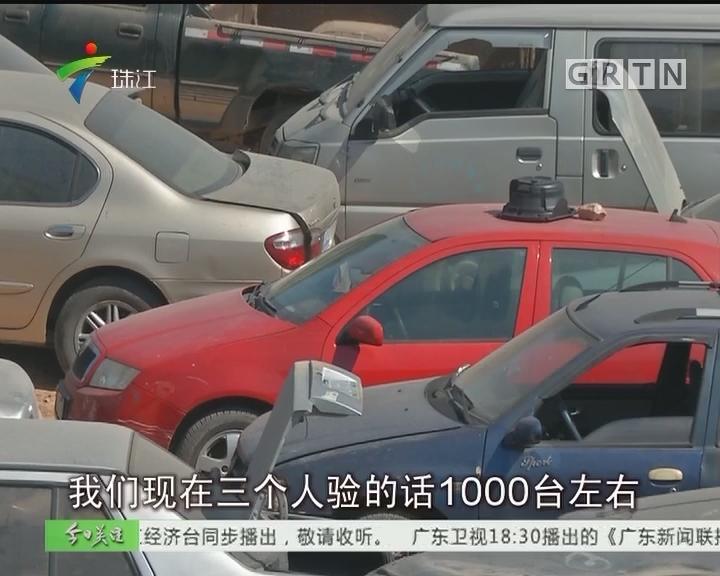深圳:旧车提前报废有补贴 市民扎推报废挤爆车场