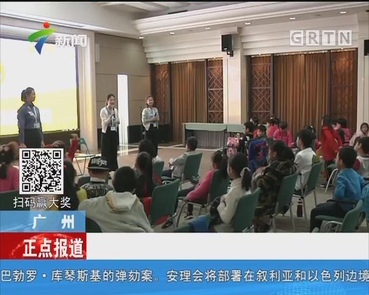 """广州:面对校园欺凌 坚决说""""不"""""""