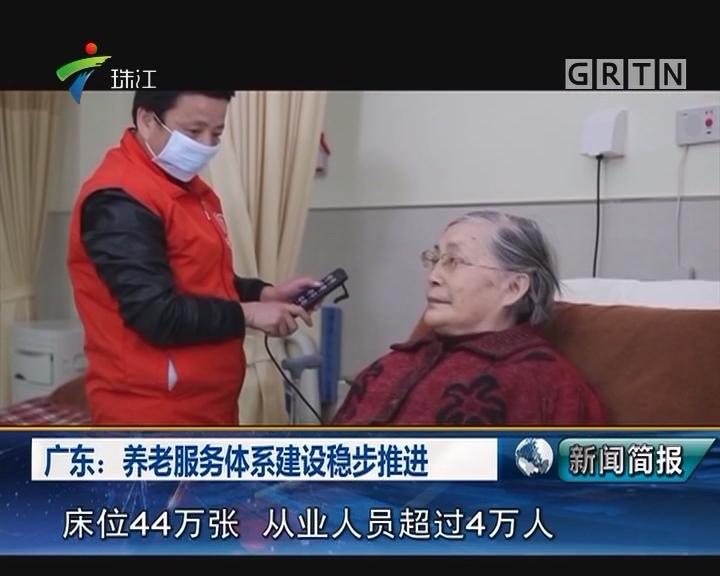 广东:养老服务体系建设稳步推进