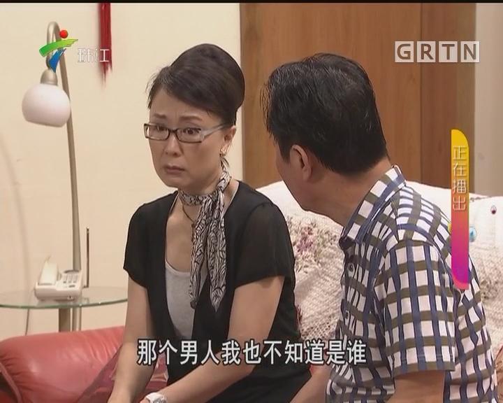 [2017-12-17]外来媳妇本地郎:教错人分妻(上)