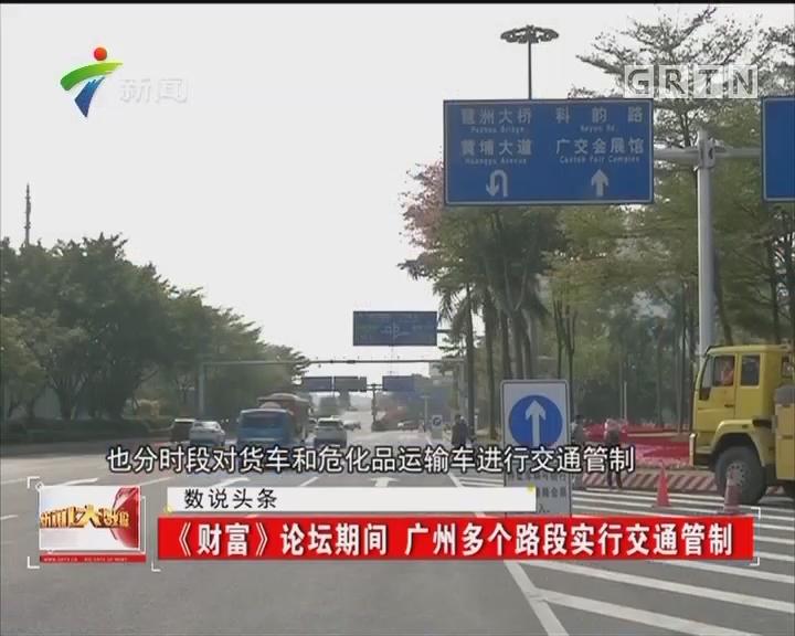 《财富》论坛期间 广州多个路段实行交通管制
