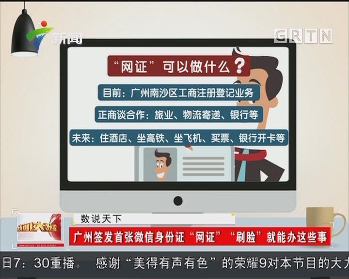 """广州签发首张微信身份证""""网证""""""""刷脸""""就能办这些事"""