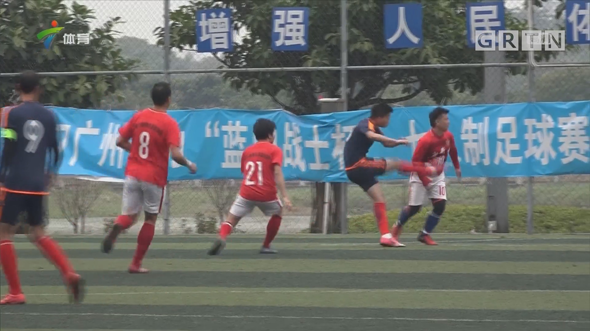 第二届富力球迷七人制足球赛圆满落幕