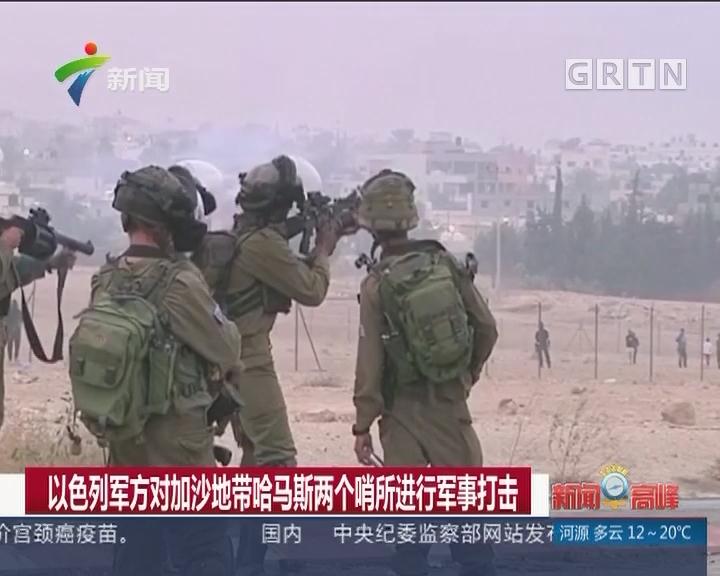 以色列军方对加沙地带哈马斯两个哨所进行军事打击