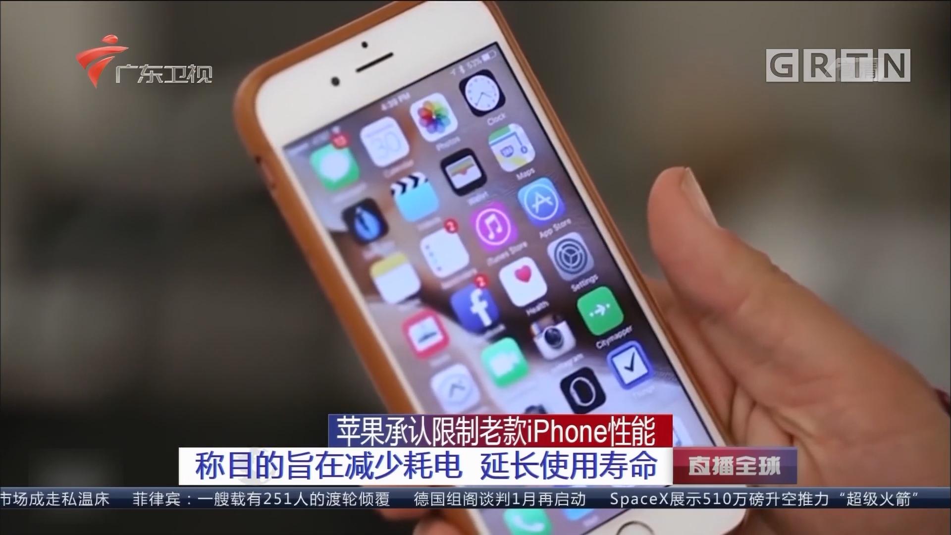 苹果承认限制老款iPhone性能:称目的旨在减少耗电 延长使用寿命
