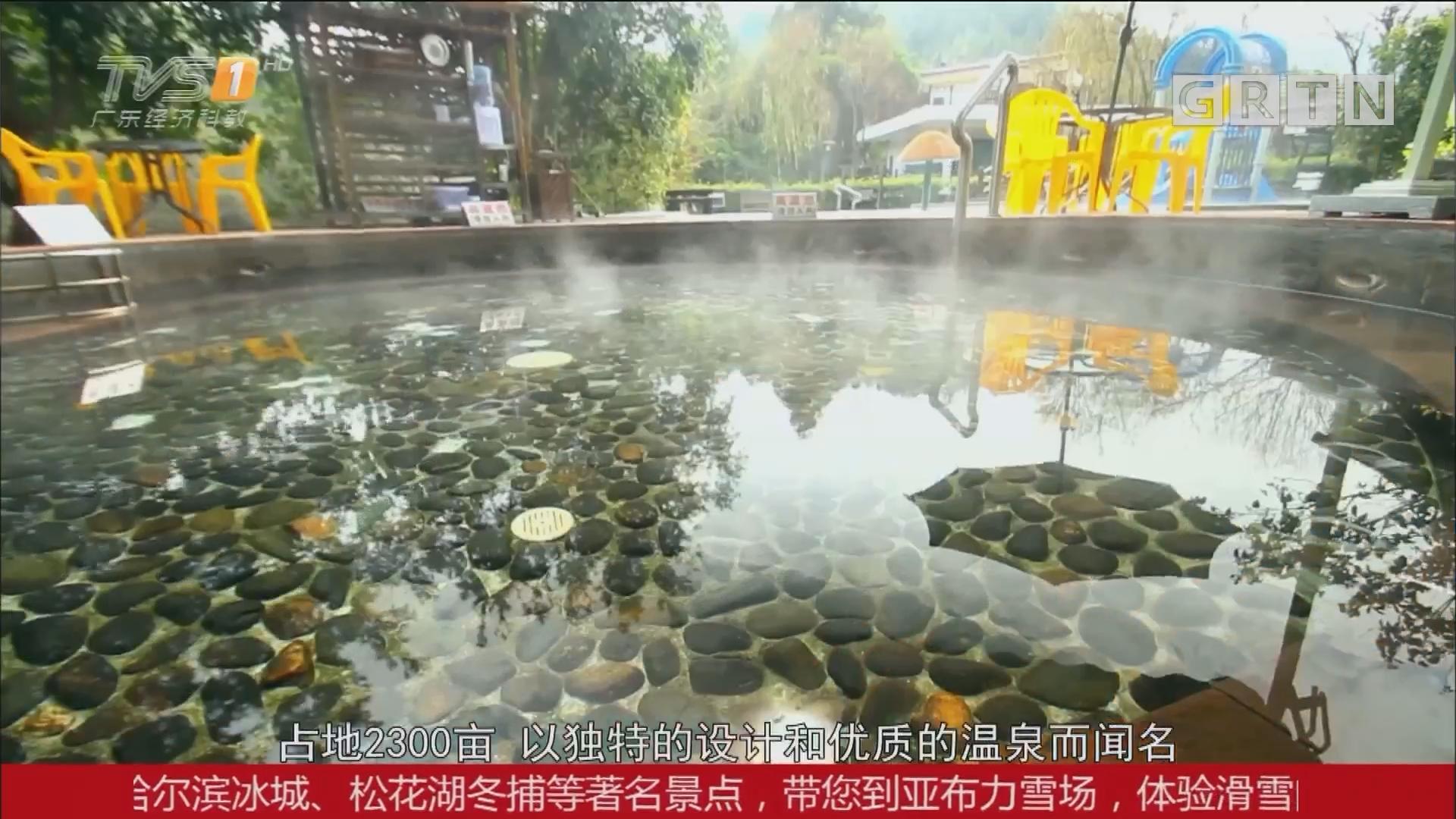[HD][2017-12-03]一起旅游吧:热龙温泉——温泉岛