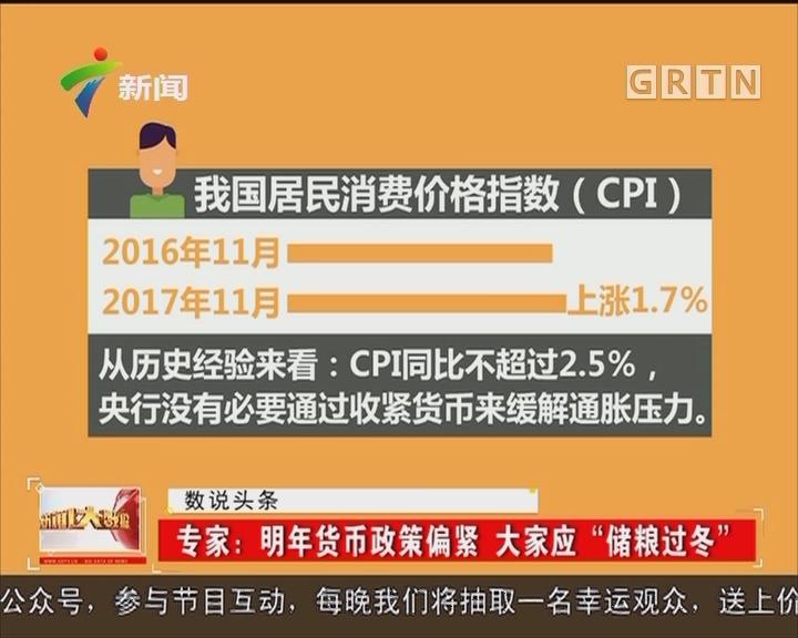 """专家:明年货币政策偏紧 大家应""""储粮过冬"""""""