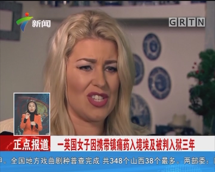 一英国女子因携带镇痛药入境埃及被判入狱三年