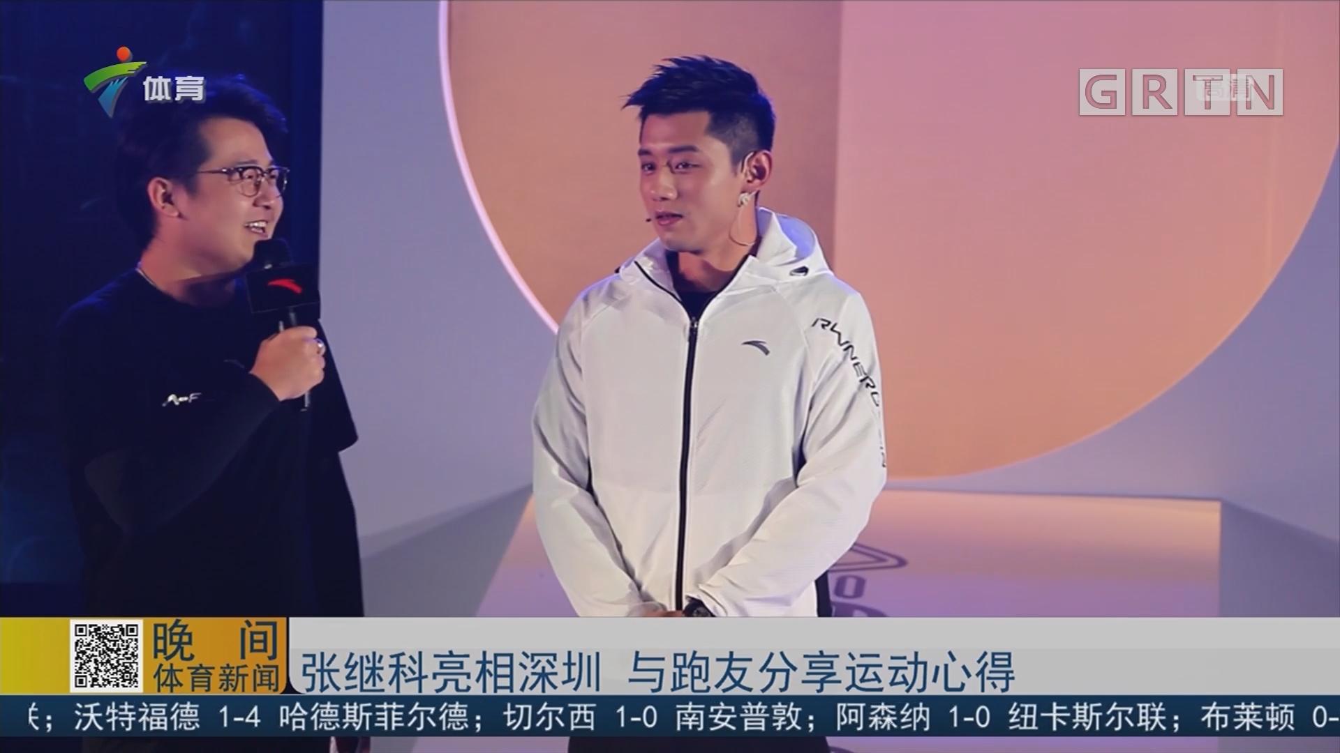 张继科亮相深圳 与跑友分享运动心得