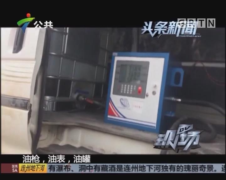 街坊报料:白云机场附近藏匿非法加油点