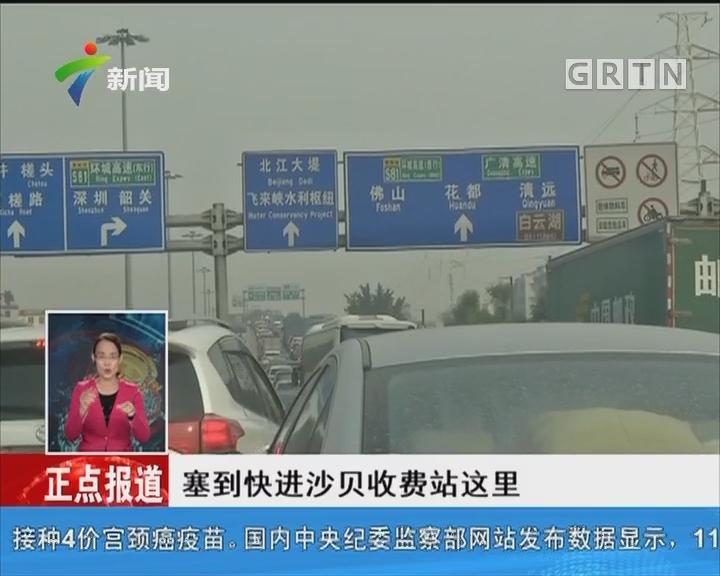 广州交警发布周边高速易拥堵路段