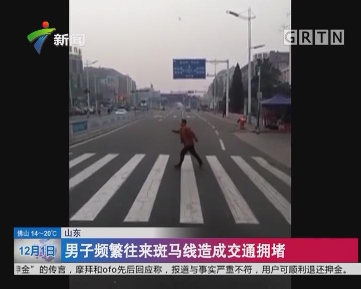 山东:男子频繁往来斑马线造成交通拥堵