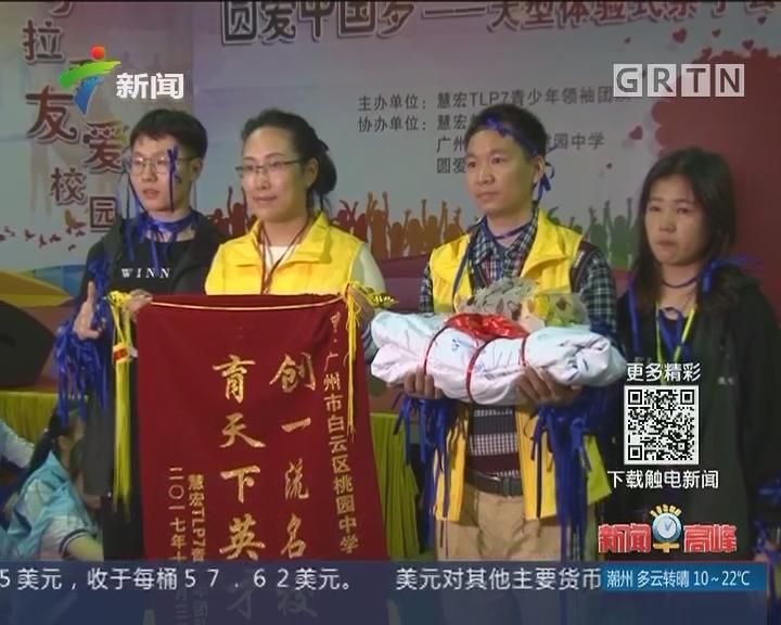 """广州:举办""""成长心连心 圆爱中国梦""""大型公益活动"""