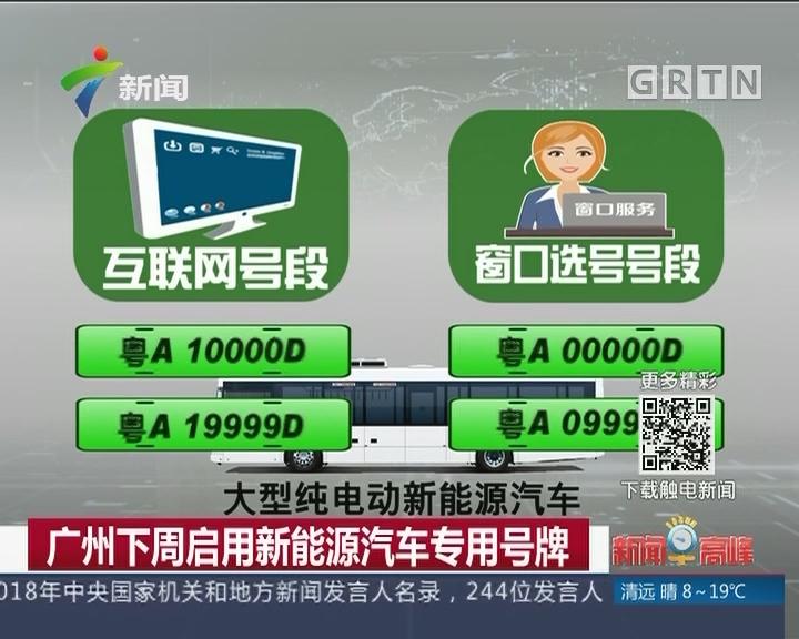 广州下周启用新能源汽车专用号牌
