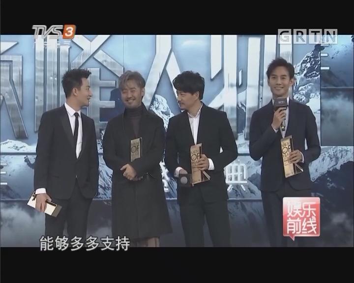 吴秀波、段奕宏、黄轩聊天引争议 郑恺、杜江老同学相见欢
