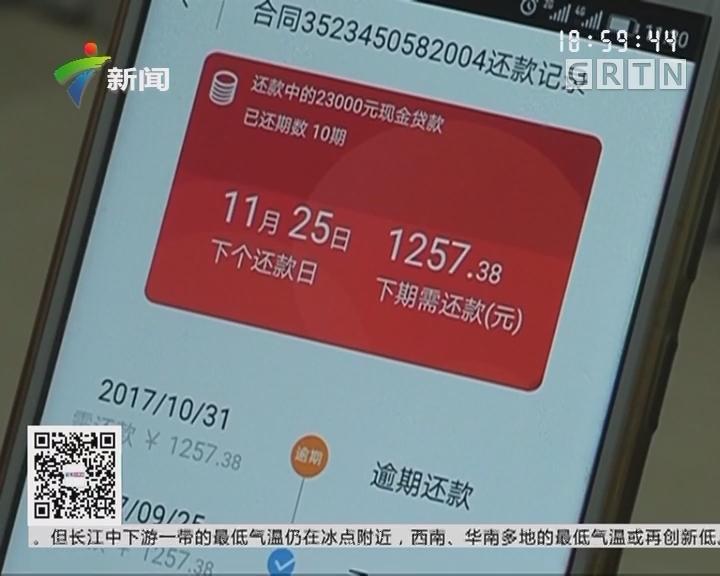 网络贷款:街坊初贷2万元一年后欠债13万元