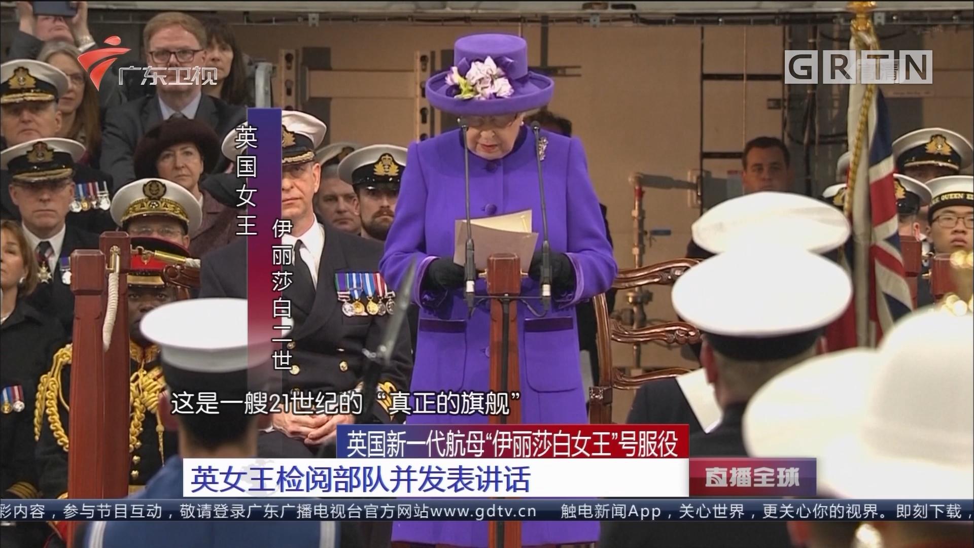 """英国新一代航母""""伊丽莎白女王""""号服役 英女王检阅部队并发表讲话"""