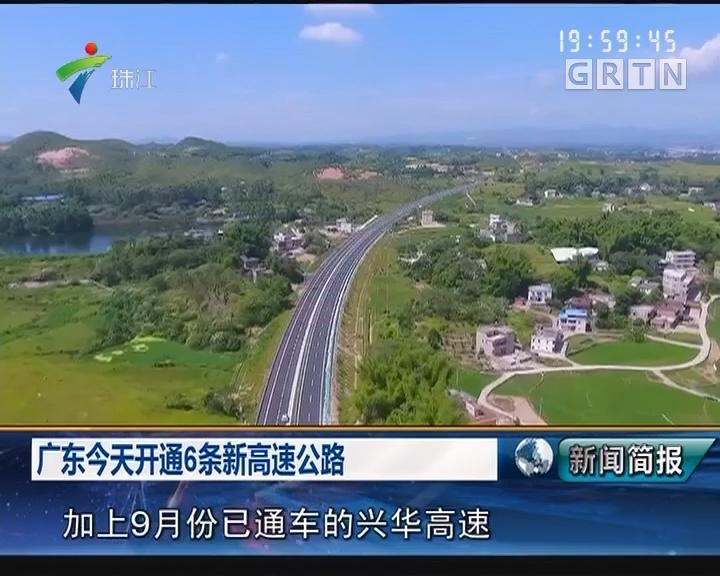 广东今天开通6条新高速公路