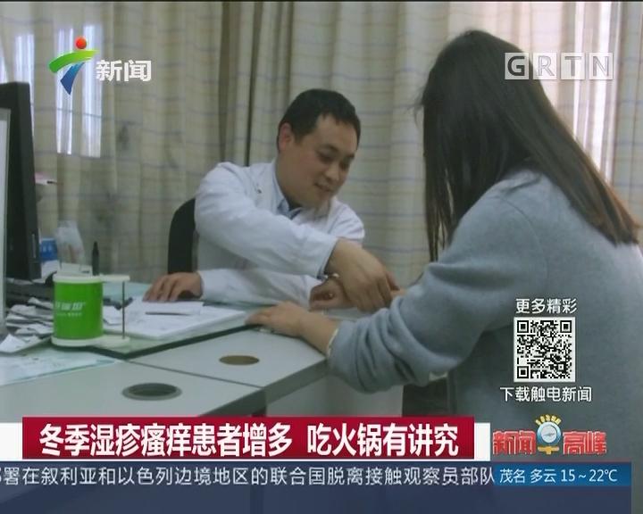 冬季湿疹瘙痒患者增多 吃火锅有讲究