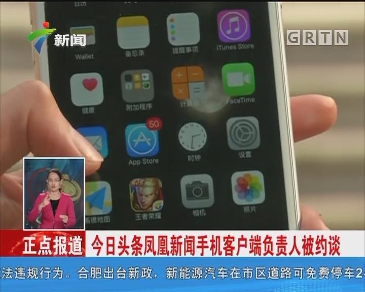 今日头条凤凰新闻手机客户端负责人被约谈