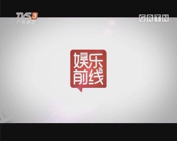 [2017-12-28]娱乐前线:《半生缘》再度翻拍 蒋欣、刘嘉玲合作引争议
